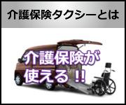 介護保険タクシーとは