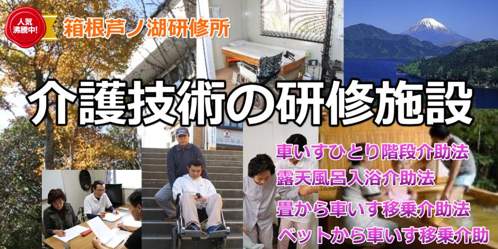 介護保険タクシー箱根芦ノ湖研修所