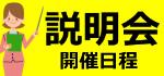 介護保険タクシー説明会日程