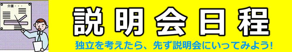 介護保険タクシーの説明会