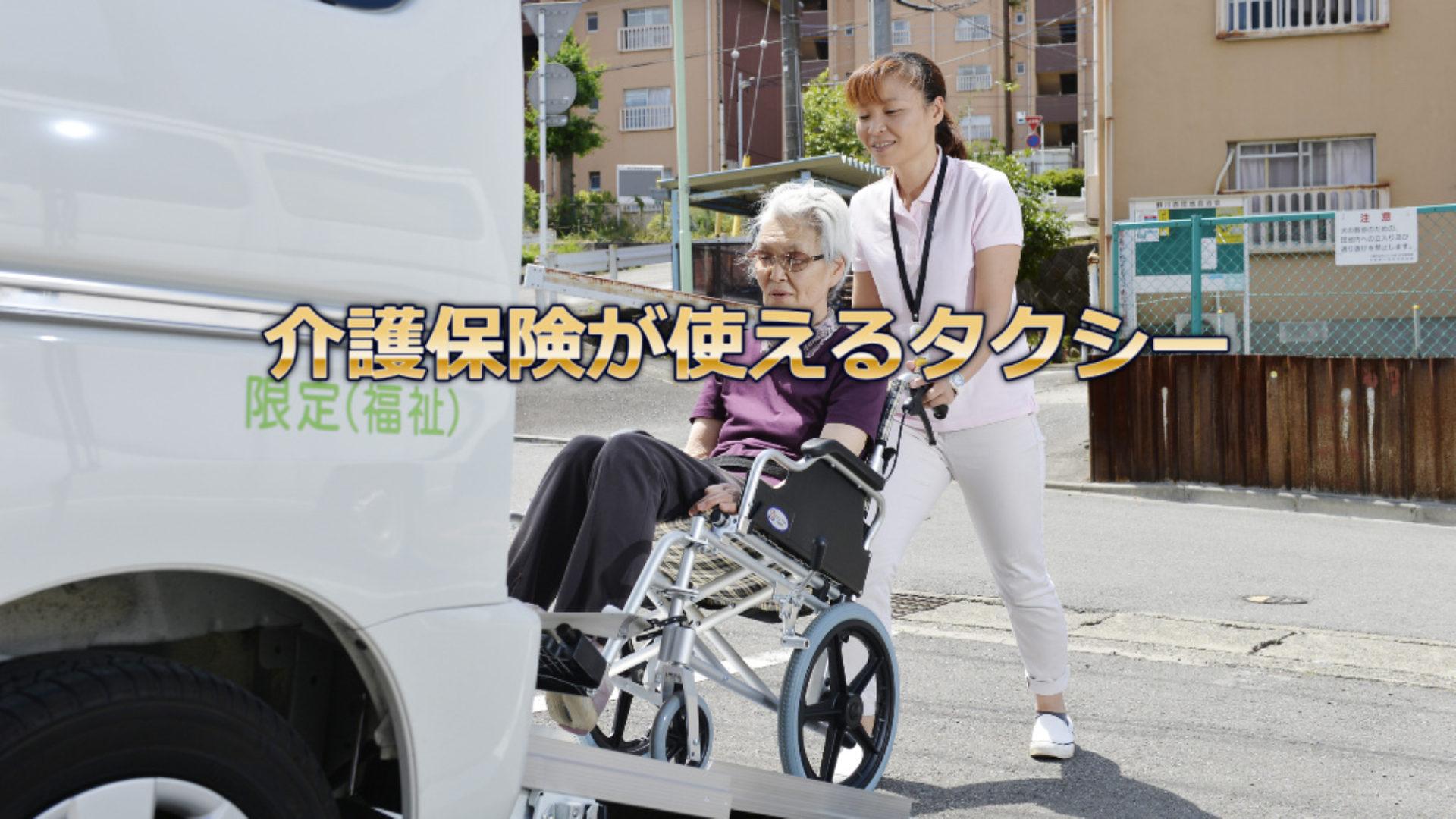 介護保険タクシー事業会